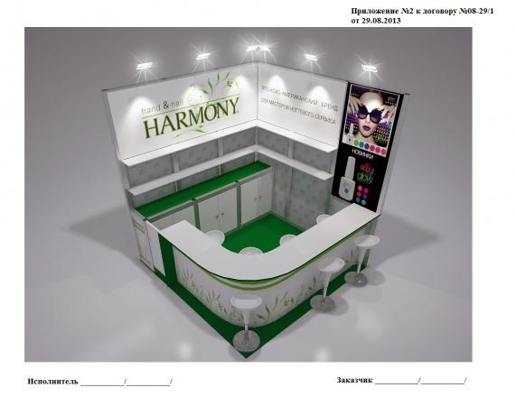 Harmony - изготовление выставочных стендов в Самаре и Новосибирске