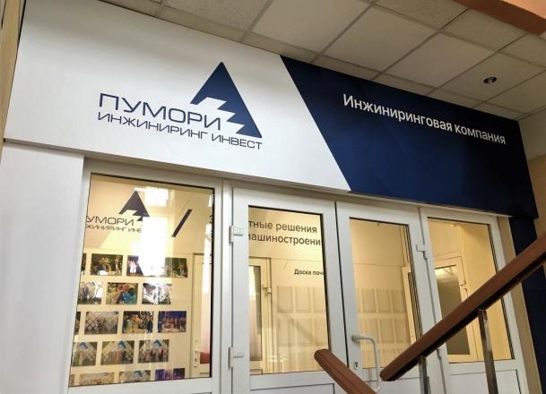 Pumori office - изготовление выставочных стендов в Самаре и Новосибирске