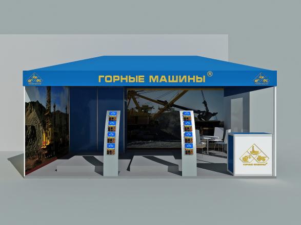 ГОРНЫЕ МАШИНЫ - изготовление выставочных стендов в Самаре и Новосибирске