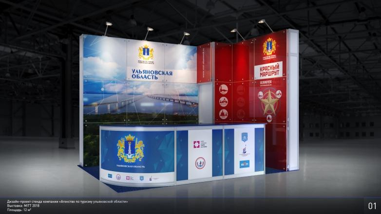 УЛЬЯНОВСКАЯ ОБЛАСТЬ - изготовление выставочных стендов в Самаре и Новосибирске