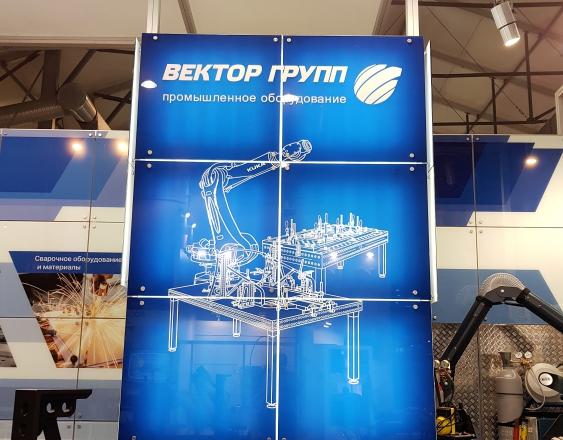 ВЕКТОР ГРУПП - изготовление выставочных стендов в Самаре и Новосибирске