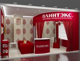 Выставочный стенд для ПЛИНТЕКС