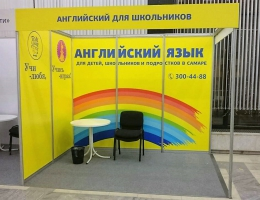 Выставочный стенд для СТАНДАРТНАЯ ЗАСТРОЙКА