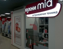 Выставочный стенд для КУХНИ MIA