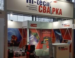 Выставочный стенд для HI-TECH СВАРКА