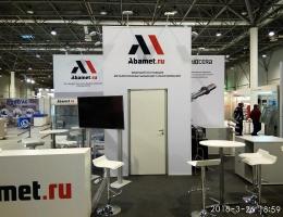 Выставочный стенд для Abamet.ru