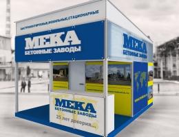 Выставочный стенд для МЕКА