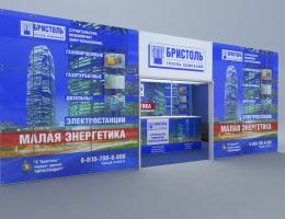 Выставочный стенд для ГК БРИСТОЛЬ